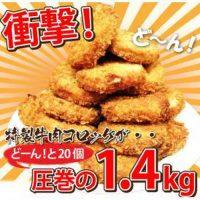 特製牛肉コロッケ 圧巻の1.4kgセット