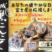 熟成黒にんにく(7個入り)